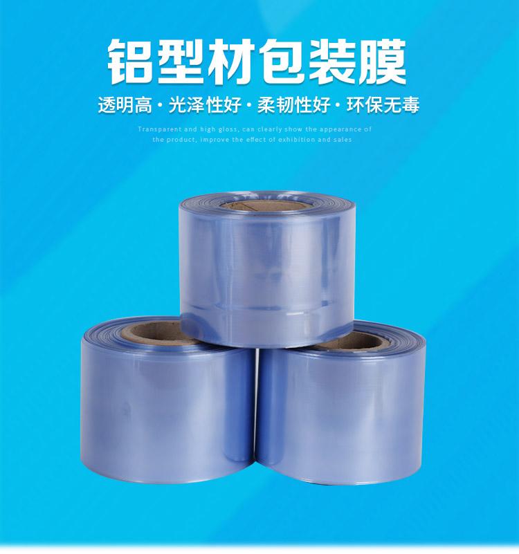 铝型材包装膜内页_01
