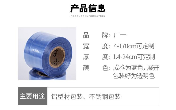 铝型材包装膜内页_02