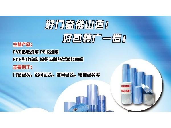PVC热收缩膜性能介绍