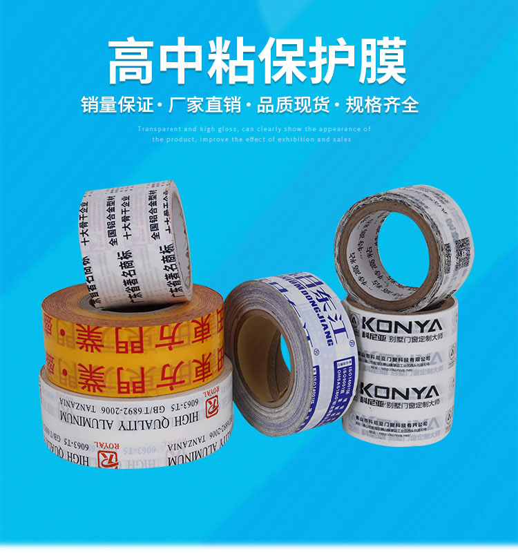 型材贴膜pe保护膜佛山厂家直销支持定制印刷