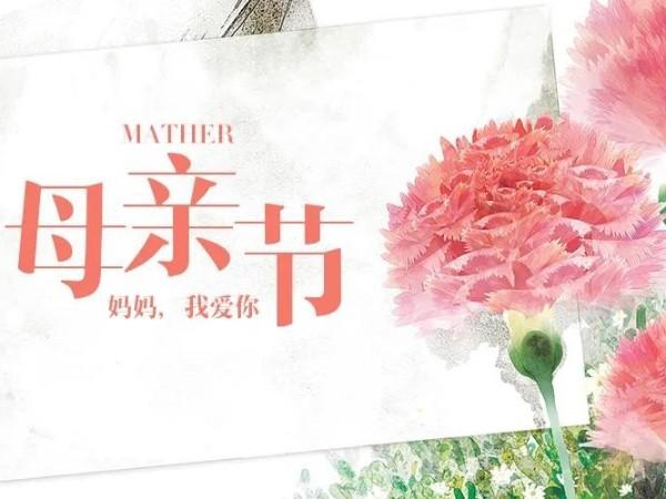 母亲节/广一塑祝天下所有母亲节日快乐