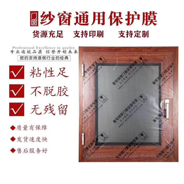 pe保护膜型材贴膜玻璃贴膜图片广一塑
