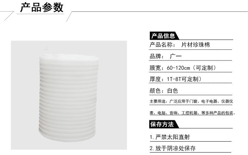 片材珍珠棉2