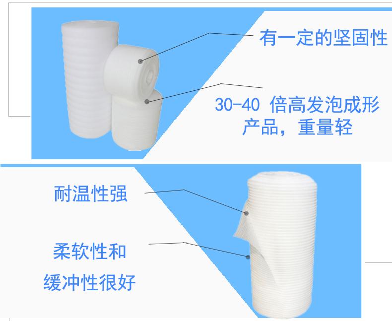 片材珍珠棉4