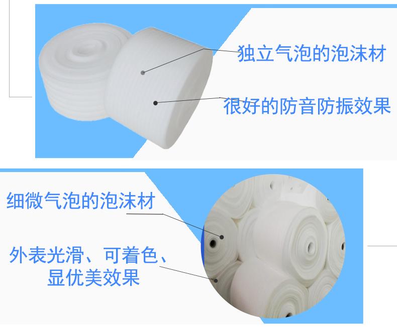 片材珍珠棉5