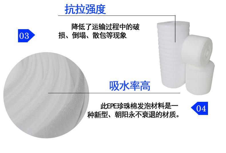 片材珍珠棉7