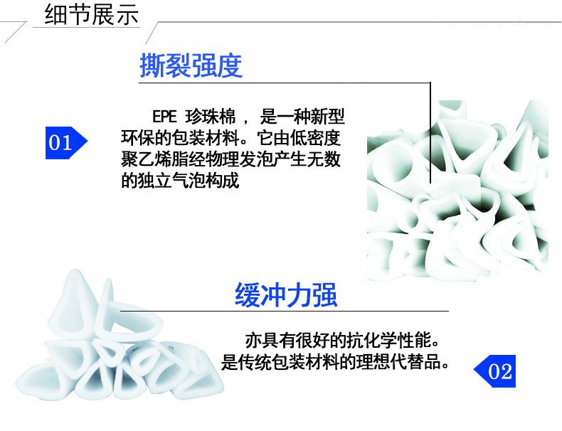 珍珠棉护角5