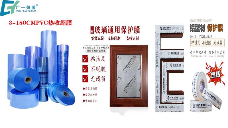 广一塑薄膜专注生产热收缩膜和保护膜的厂家