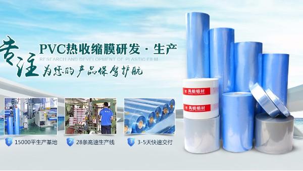 PVC收缩膜的技术和应用: