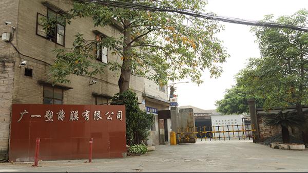 广一厂房前门