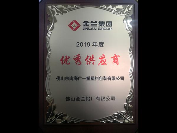 广一塑荣获金兰铝业2019优秀供应商