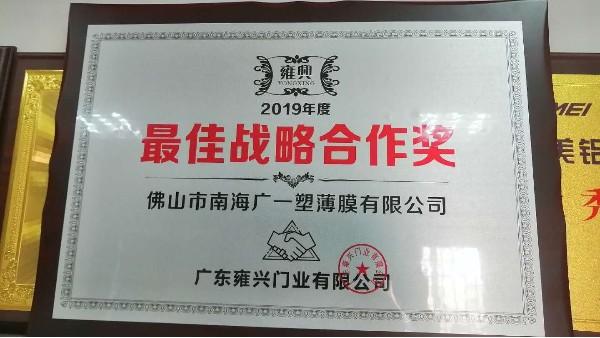 广一塑荣获雍兴门业2019年战略合作伙伴