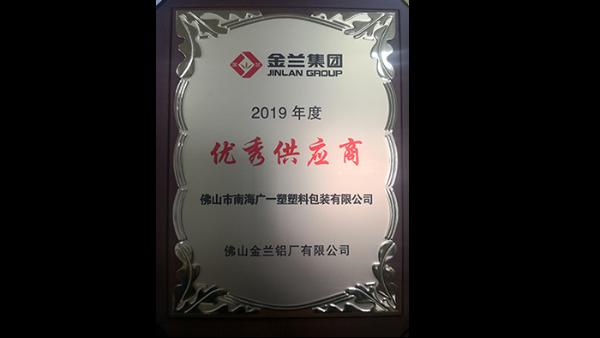 广一塑荣获金兰铝业2019年优秀供应商的荣誉称号
