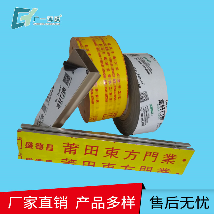 高中低粘保护膜/贴膜