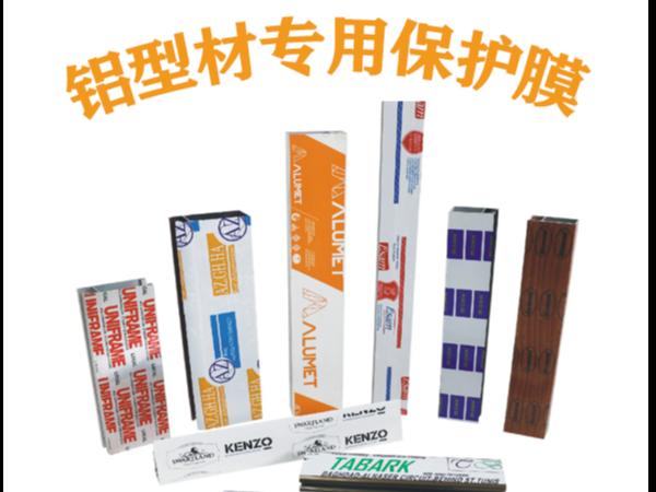 佛山门窗铝型材贴膜,PE保护膜,玻璃贴膜生产厂家