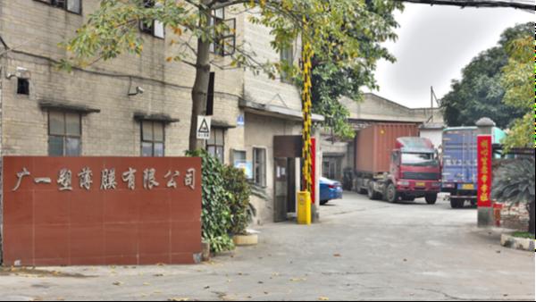 收缩膜生产厂家—佛山市南海广一塑薄膜有限公司