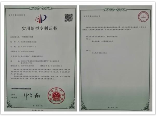 广一薄膜实用型专利证书之《一种薄膜封口装置》