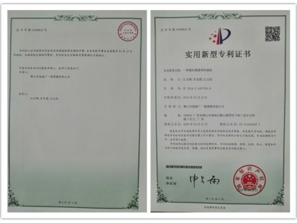 广一薄膜实用型专利证书之《一种塑料薄膜用吹膜机》