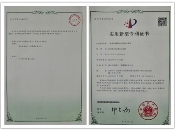 新型专利证书:一种塑料薄膜用原料输送系统