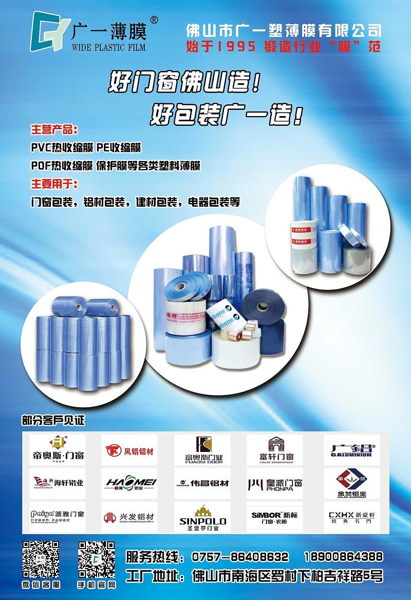 收缩膜,保护膜,门窗包装膜,型材贴膜,静电膜,纱窗袋—广一薄膜