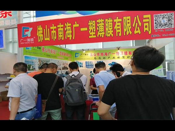佛山市南海广一塑薄膜有限公司—中国建博会(广州站)火热参展中