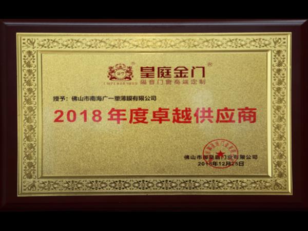 广一获得皇庭金门2018年度卓越供应商的荣誉称号