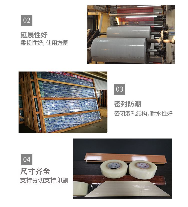 PE玻璃贴膜-玻璃保护膜-PE保护膜-门窗包装膜-PVC热收缩膜