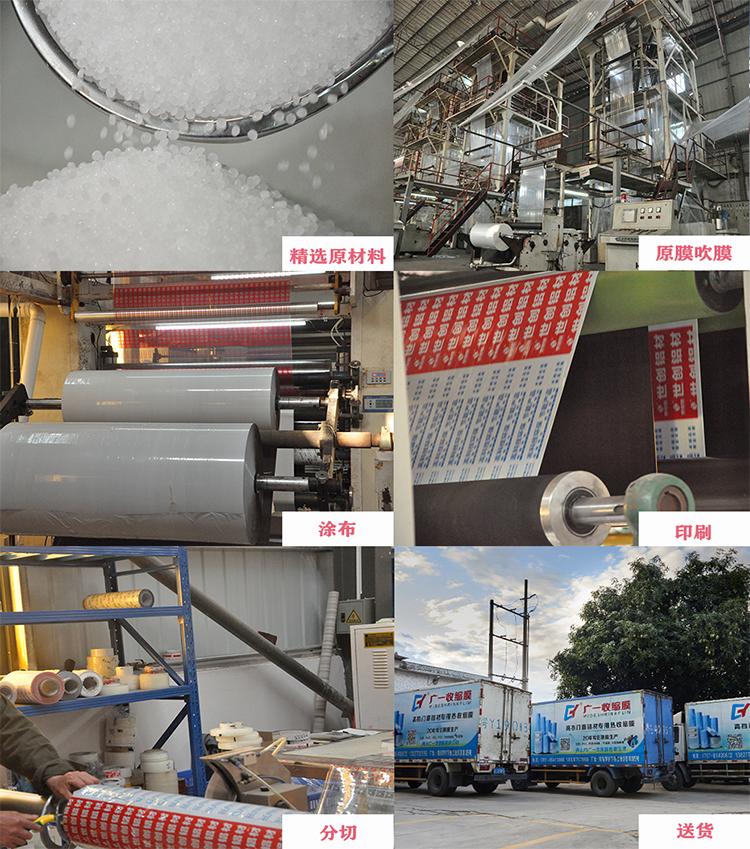 PE玻璃透明贴膜保护膜生产流程