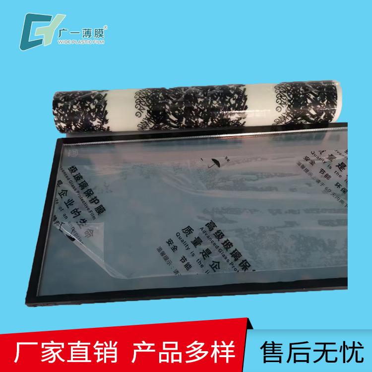 门窗包装膜