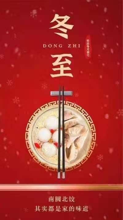 又是一年冬至到,南圆北饺其实都是家的味道!