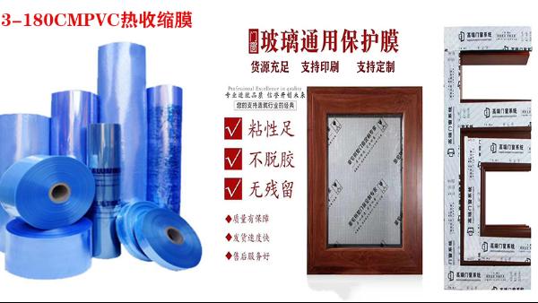 门窗包装膜,铝型材贴膜,pvc热收缩膜,PE保护膜生产厂家