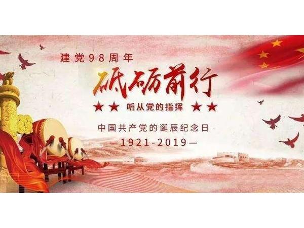 《七一建党节》98年光阴历程,不忘初心砥砺前行!