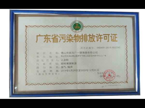 佛山南海广一塑薄膜有限公司广东省污染物排放许可证