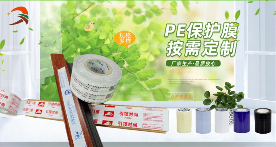 铝型材贴膜PE保护膜可按需定制支持印刷