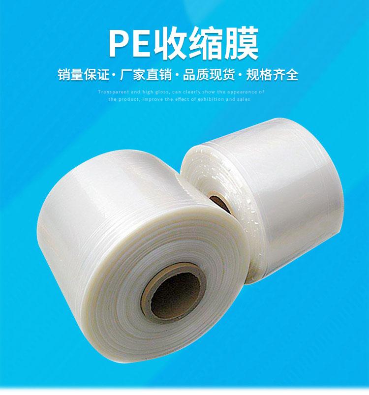 PE收缩膜/POF热收缩膜/pvc热收缩膜/保护膜