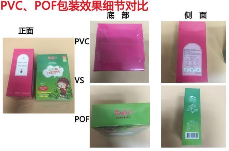 收缩膜包装对比图 (2)