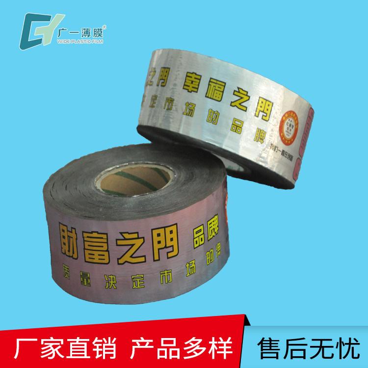 镀铝膜彩膜