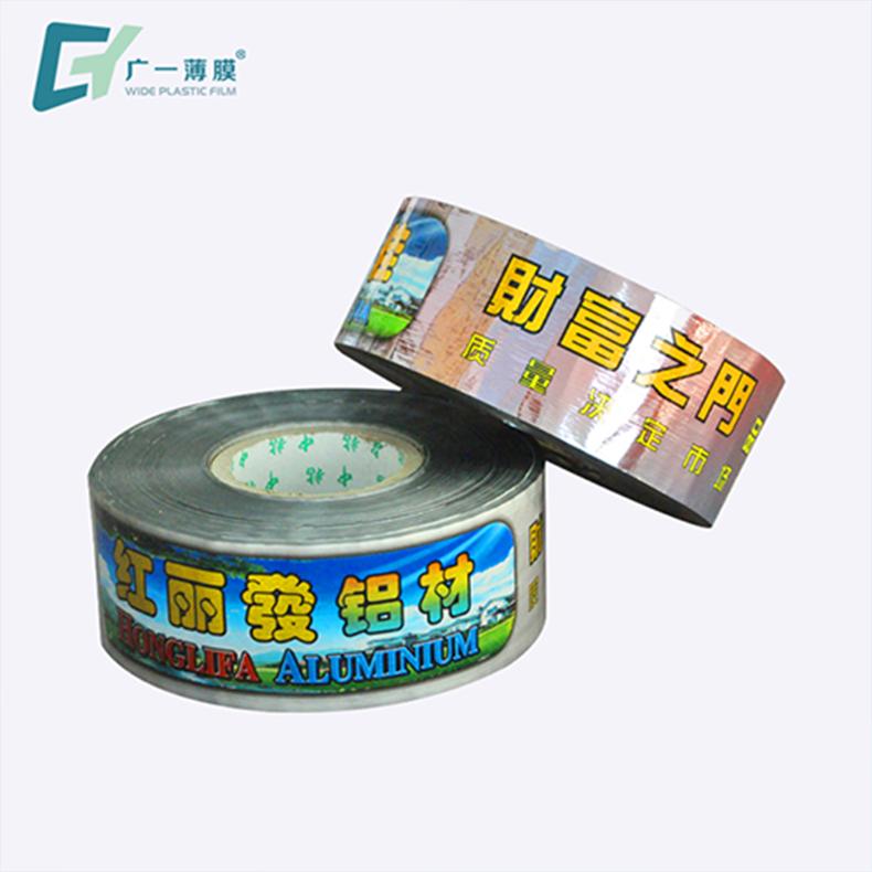 镀铝膜彩膜 (8)