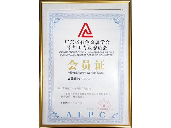 广一获得广东省有色金属学会铝加工会员证