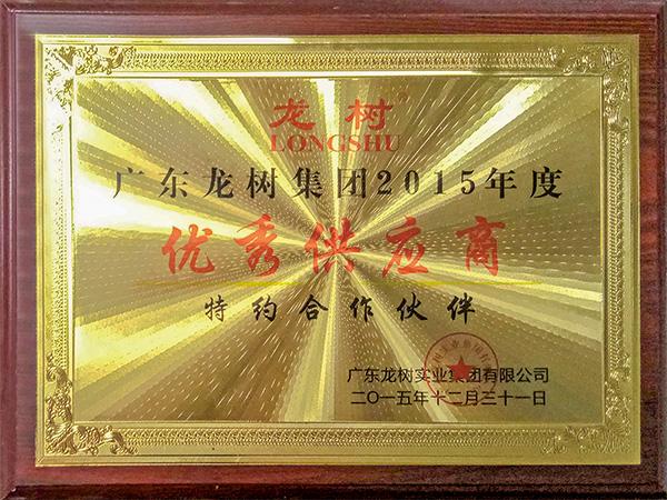 广一获得龙树优秀供应商的荣誉称号