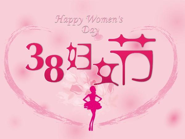 广一塑祝所有女性朋友们三八节快乐