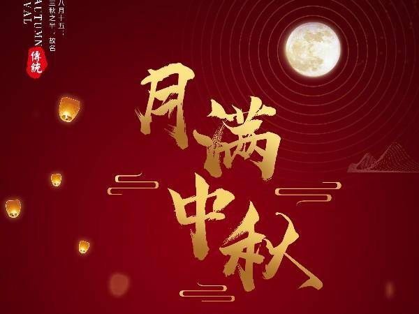 中秋节放假通知