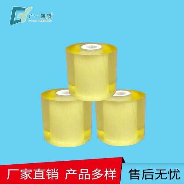 黄色透明静电膜