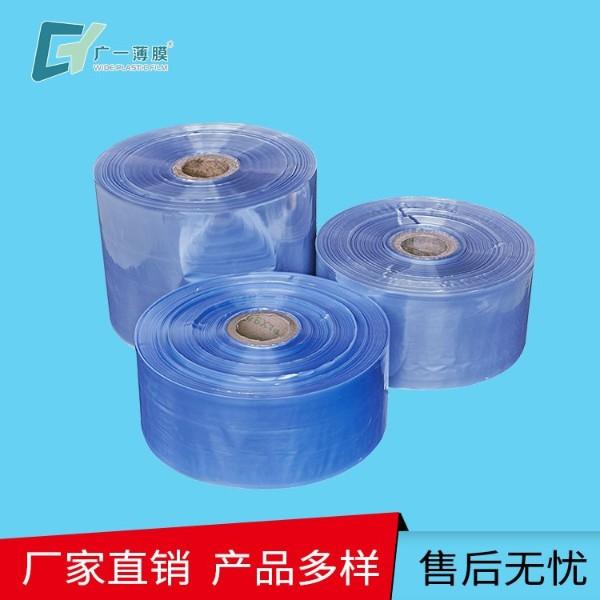 工厂直销PVC小规格热收缩膜