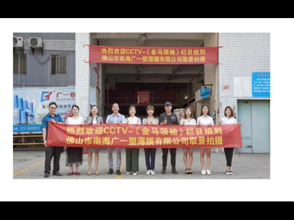 CCTV-《金马领袖》栏目组到广一塑薄膜有限公司取景拍摄