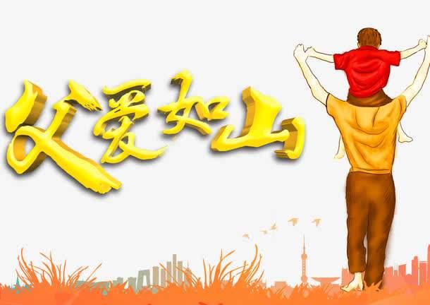 感恩父亲节:父爱如山,广一塑祝全天下的父亲安康快乐!