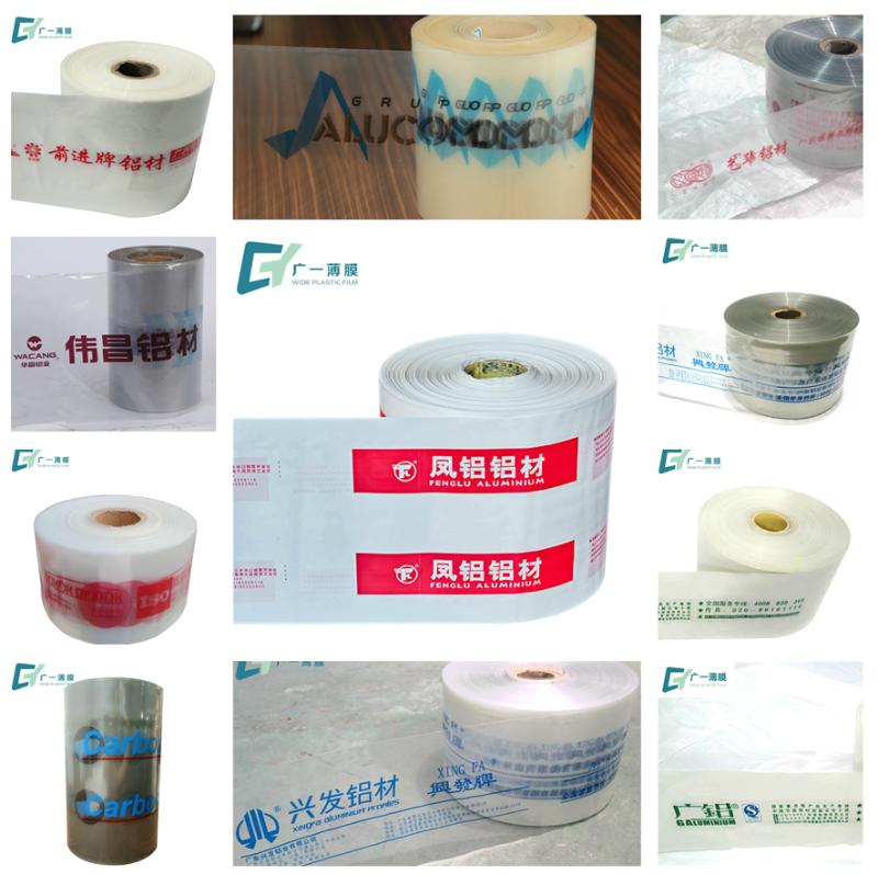 铝材膜广一塑厂家直销支持印刷定制