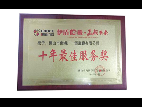 广一荣获伊盾门窗《十年最佳服务奖》的荣誉称号