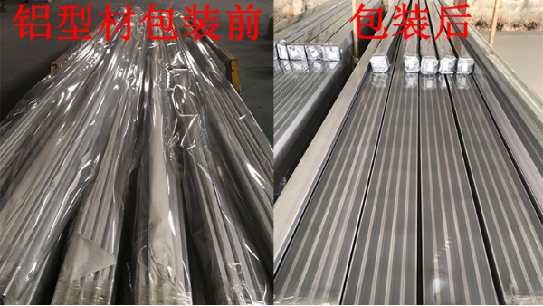 铝型材包装膜的应用范围和特性