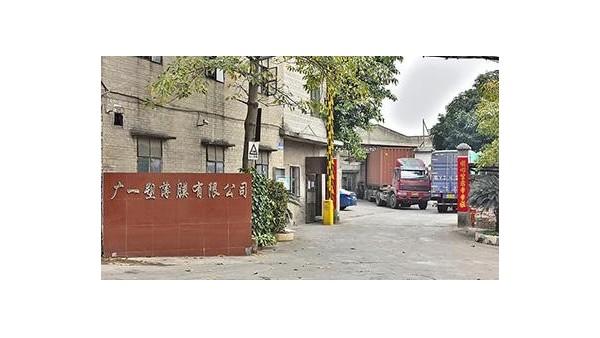 广东收缩膜厂家哪家好?
